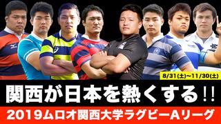 2019関西大学ラグビー.jpg